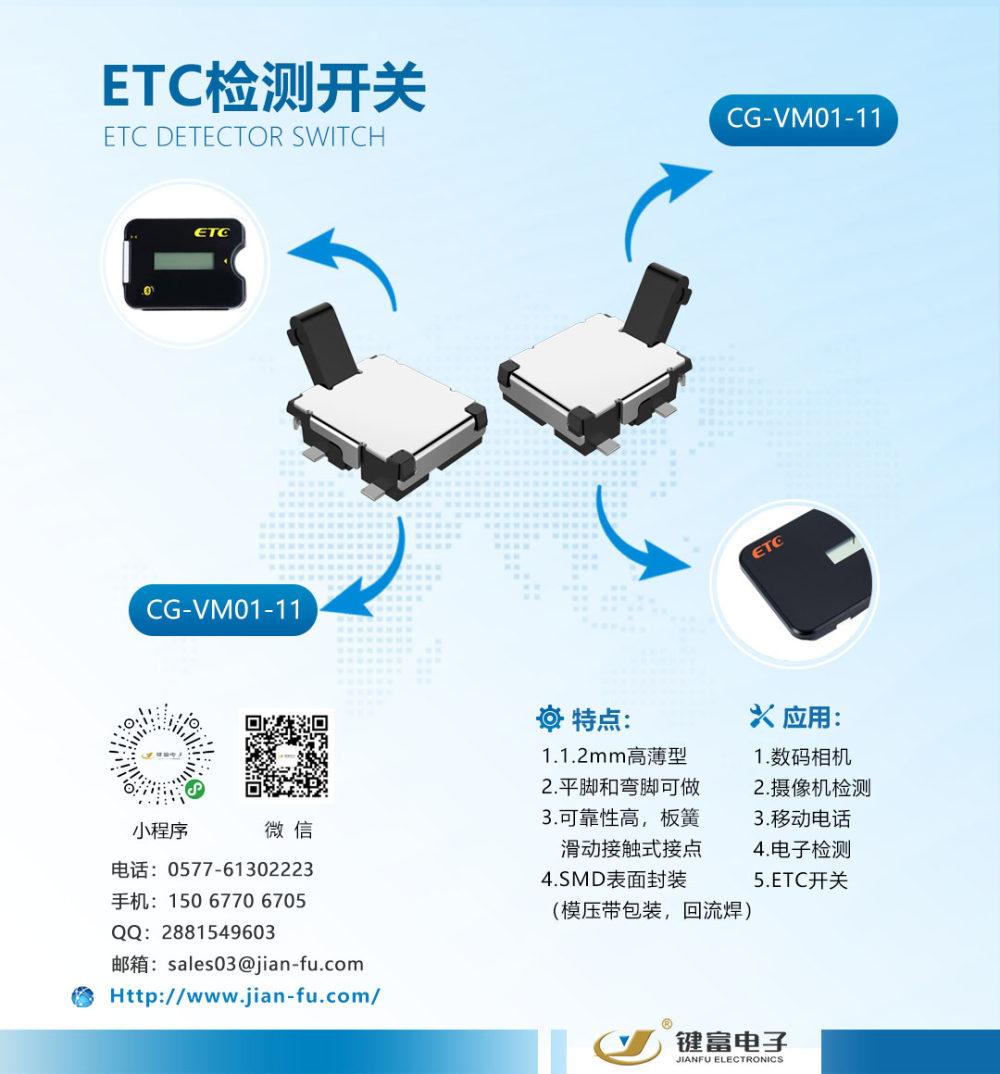 ETC开关(1).jpg