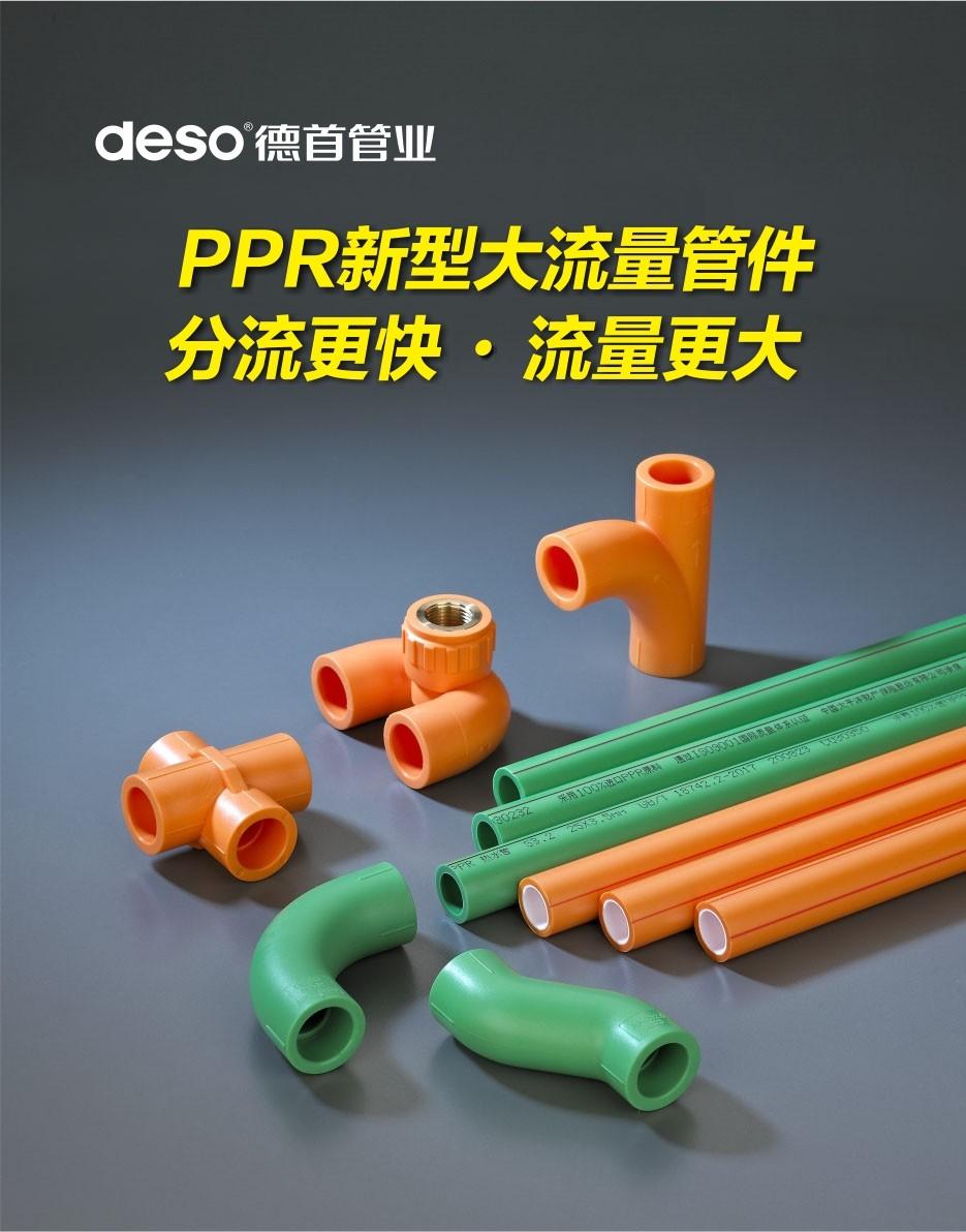 PVC新型大流量管件1.jpg