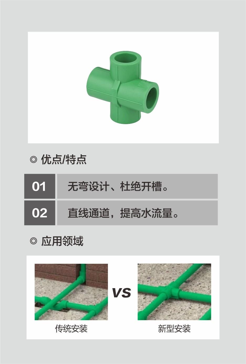 PVC新型大流量管件4.jpg
